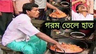 ! অবাক করা কান্ড ! গরম তেলে হাত দিয়ে পিয়াজু ভাজে পিয়াজু বিক্রেতা | Hidden World BD |