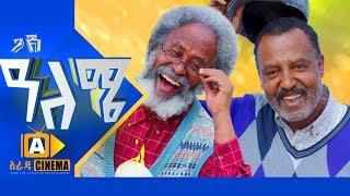 ዓለሜ -  Aleme- New Ethiopian Sitcom Official Trailer 2019