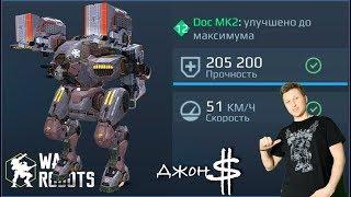 War Robots - Doc качаем до MK2!!!