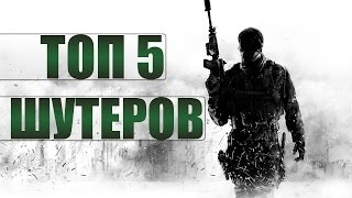 ТОП5 ШУТЕРОВ (одиночных)