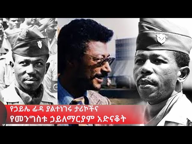 Revealed: The Untold Story of Haile Fida