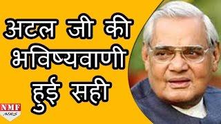 Atal Bihari Vajpayee की हर बात हुई सच, 1988 में कहा था Assam में खिलेगा कमल