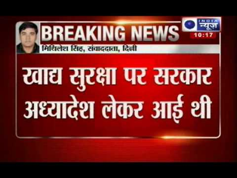 India News : President of India clears the ordinance on Food Security Bill