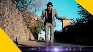 Jemal Romodan - Men Eyu Asmarino | መን'ዩ ኣዝማሪኖ - New Eritrean Music 2017 (Official Video)