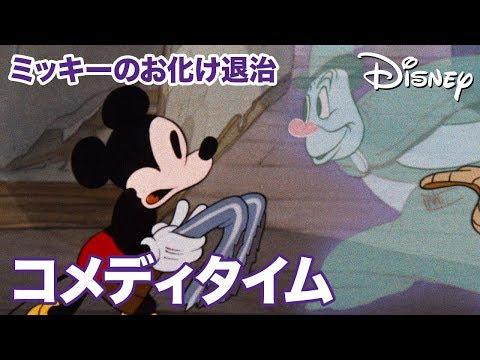 ミッキーのお化け退治 - Disneyコメディタイム - YouTube ナビゲーションをスキッ