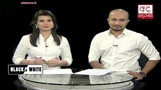 Ada Derana Black & White - 2017.11.17