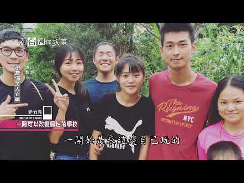 台灣-在台灣的故事-20190326 深山裡的好野人