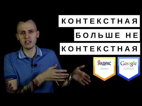 Контекстная реклама уже не контекстная! Развитие Яндекс Директ, Google Adwords