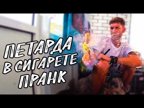 ПЕТАРДА В СИГАРЕТУ ДРУГУ | СЕЛ В ГОВНО | ПРАНК