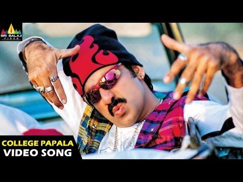 Vikramarkudu Songs | College Pappala Bassu Video Song | Ravi Teja, Anushka | Sri Balaji Video