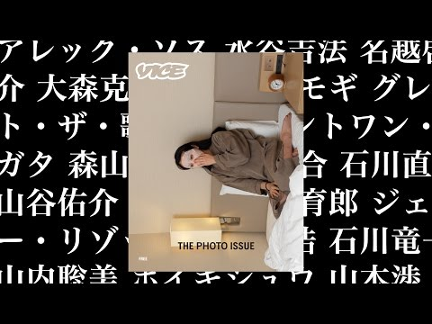 VICE MAGAZINE   THE PHOTO ISSUE_Teaser 30sec ver