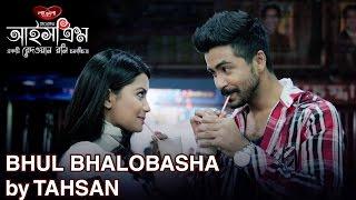 BHUL BHALOBASHA - TAHSAN | ICECREAM - A REDOAN RONY Film | Official Video Song | RAZZ, TUSHI & UDAY