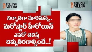Shruti Hassan Re Entry  On Tollywood Has A Movie Director |Shruti Hassan has A diractor|TTM