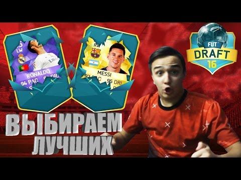 FIFA 16 ★ ДРАФТ ВЫБИРАЕМ ЛУЧШИХ ★
