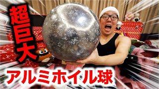 【超巨大】アルミホイル250mハンマーで叩きまくったらピカピカ巨大鉄球出来たwww【アルミホイル玉】【ボール】