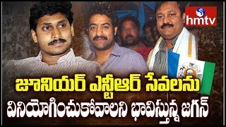 YS Jagan New Strategy For 2019 Elections | hmtv