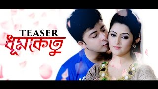 DHOOMKETU MOVIE TEASER (2016)| SHAKIB KHAN & PORIMONI| SHAFIQ HASAN