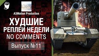 Худшие Реплеи Недели - No Comments №11 - от A3Motion [World of Tanks]