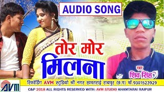 Cg Song | Tor Mor Milna | Shiv Singh | New Chhattisgarhi Geet | HD Video 2018 |