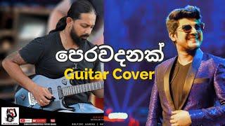 Perawadanak Guitar Cover - Suran Jayasinghe