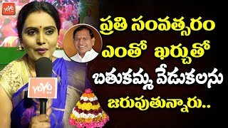 Actress Preethi Nigam About Bathukamma Celebrations | Chintala Ramachandra Reddy | BJP