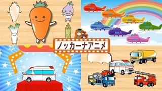 子供向けアニメ 動画まとめ【15分連続再生】乗り物・はたらくくるま・野菜・パズル★赤ちゃん笑う、喜ぶ、泣きやむ anime kids