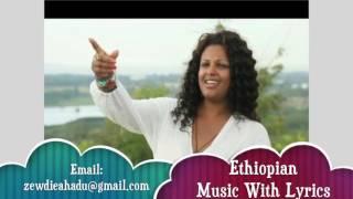 Emebet Negasi - Senda Bel
