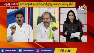 Drone Camera controversy: TDP leaders complain to Governor | Big 7 @ 7PM  News