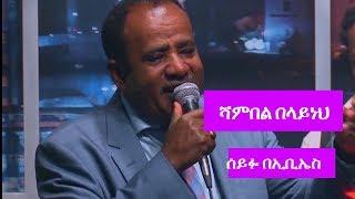 Seifu on EBS: Shambel Belayneh Live Performance @Seifu Show