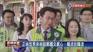 抗「韓流」 民進黨人氣議員南下為郭國文站台-民視新聞