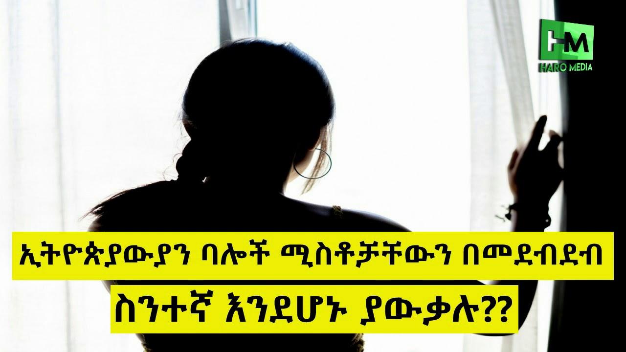 Ethiopian Husbands Standings In Africa