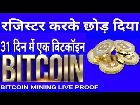What is Bitcoin? How to earn mine bitcoin in November 2017.....btc miner