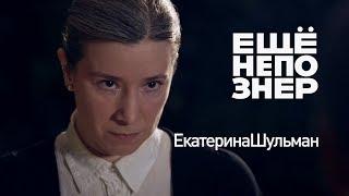 Шульман: выбирает преемника Путина и обижает всех #ещенепознер