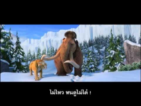 Ice Age 4 - Trailer E (ซับไทย)