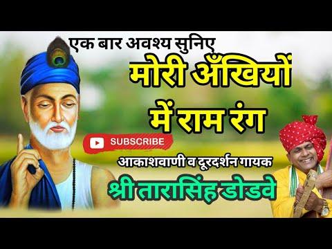 kabir bhajan-mori ankhiyo me raam rang by tarasingh dodave (...