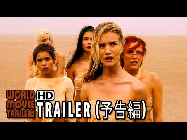 映画『マッドマックス 怒りのデス・ロード』予告2【HD】- Mad Max Fury Road JP Trailer 2 HD