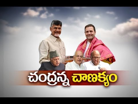 Chandrababu Holds Press Meet | After Announcing Alliance With Congress