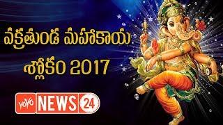 Vakrathunda Mahakaya | Ganesh Shlok By Singer Sindhuri | Ganesh Chathurthi 2017 | YOYO NEWS24