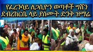 Ethiopian Ortodox  የፈረንሳይ ለጋሲዮን ወጣቶች ግሸን ደብረከርቤ ላይ ያሰሙት ድንቅ ዝማሬ