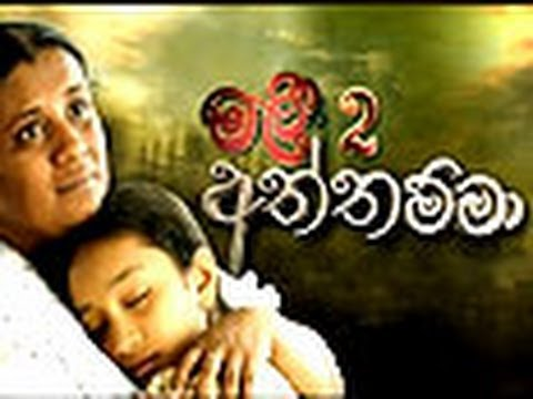 Malee - 02 | Aththamma Sinhala Teledrama Theme Song video