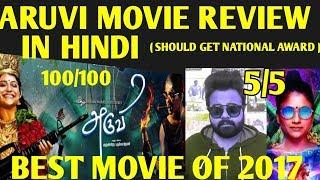 ARUVI ( TAMIL ) MOVIE REVIEW IN HINDI | ADITI BALAN | A SURE SHOT NATIONAL AWARD | 5/5 STARS