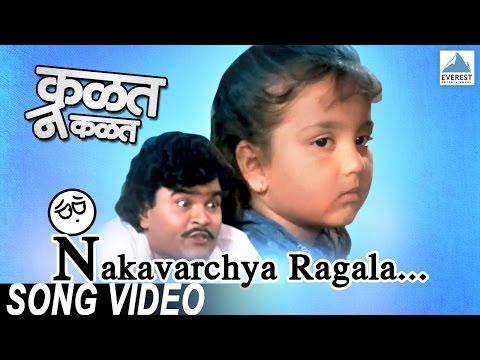Nakavarchya Ragala | Marathi Movie Kalat Nakalat | Ashok Saraf...