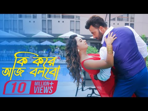 Ki Kore Aj Bolbo (Full Video) | Shakib Khan | Bubly | Imran |  Porshi | Shooter Bengali Movie 2016