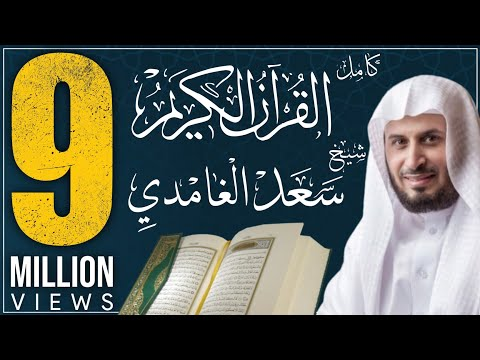 القرآن الكريم كاملا بصوت الشيخ الغامدي koran karim