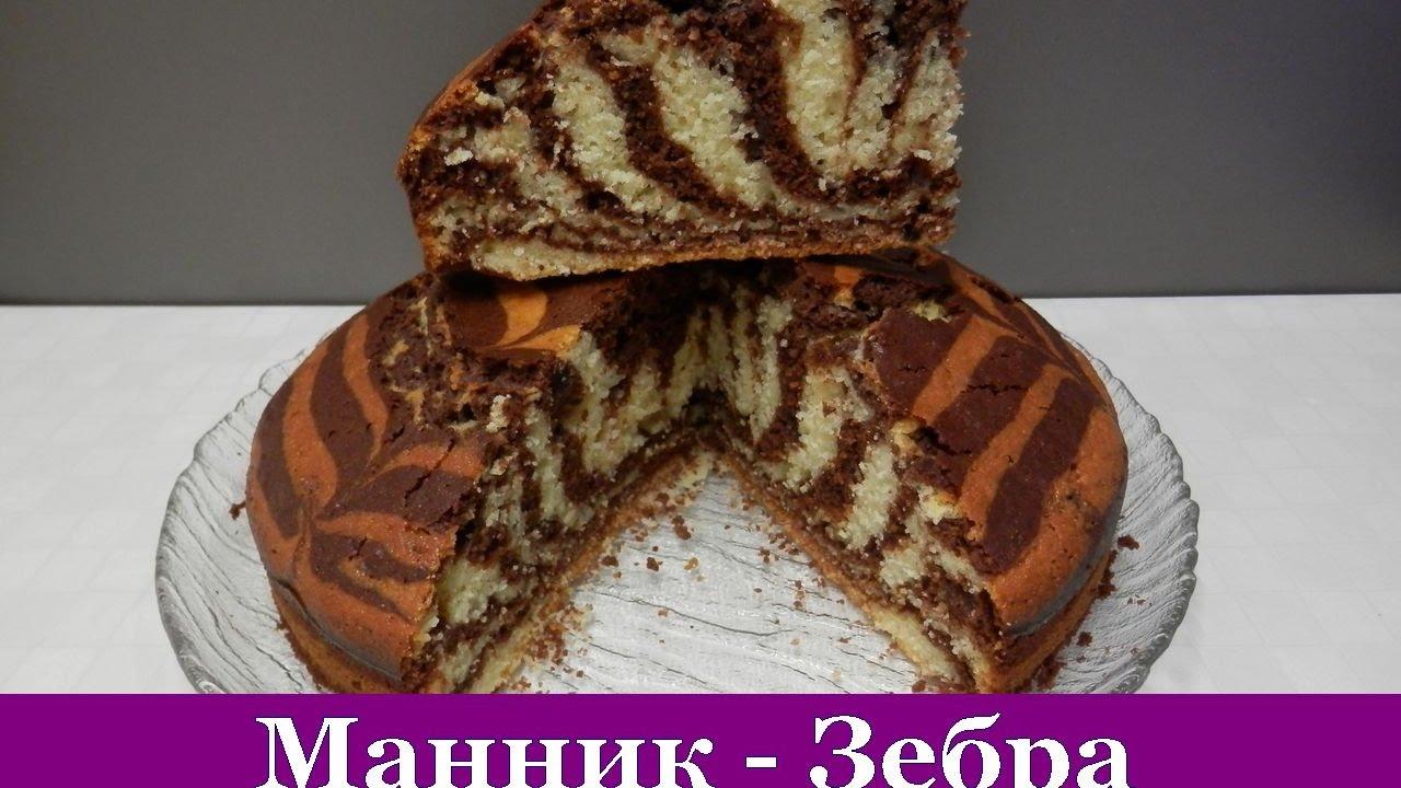 Манник зебра на кефире пошаговый рецепт с