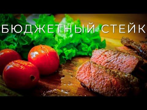 Стейк из бюджетной говядины. Просто рецепт.