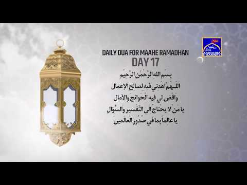 17th DAILY DUA MAHE RAMADHAN 2019