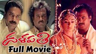 Ego - Dalapati (Rajinikanth's Thalapathi) Telugu Full movie | Rajinikanth | Mammootty | Shobana