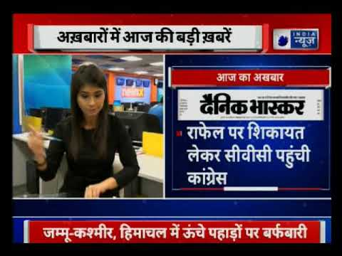 Headlines today in Hindi | Aaj ka Akhbar | Today breaking news | Hindi Newspaper