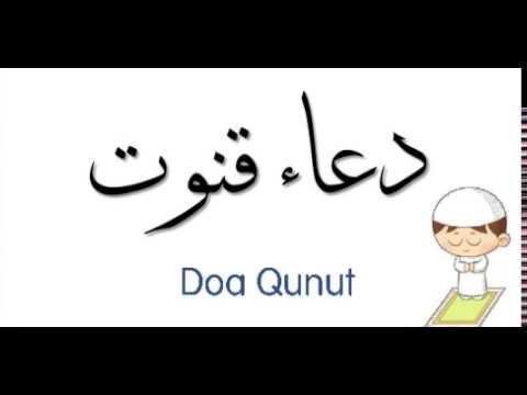 Download  Doa Qunut Solat Subuh Gratis, download lagu terbaru
